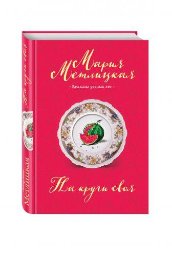 Мария Метлицкая - На круги своя обложка книги