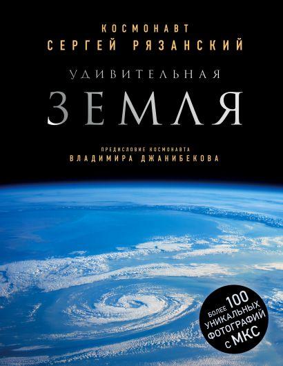 Удивительная Земля. Уникальные фотографии Земли из космоса - фото 1
