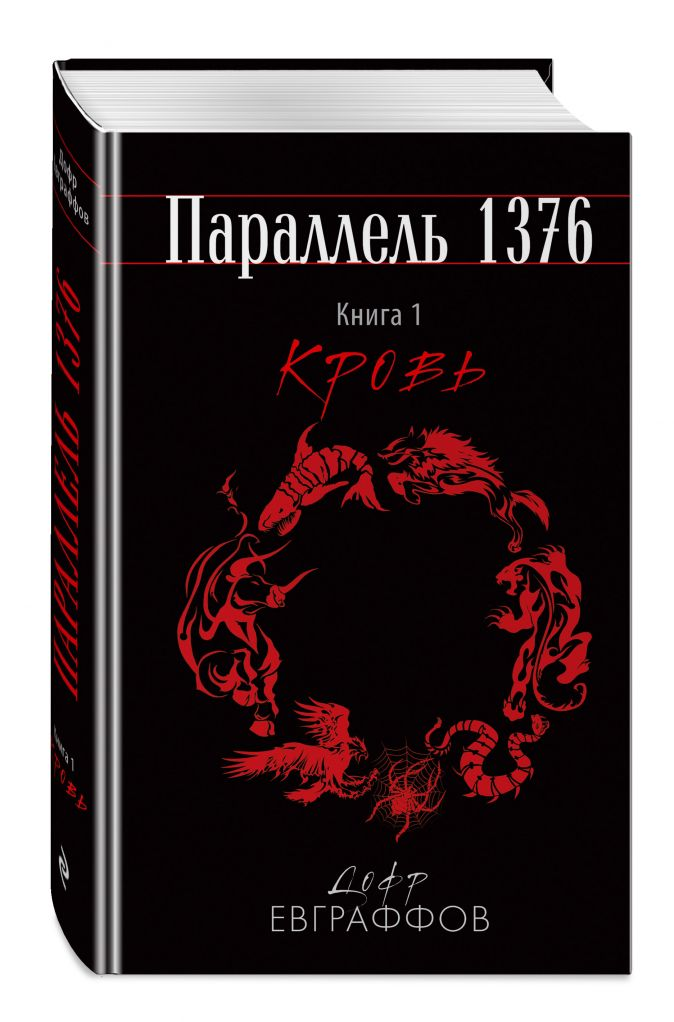 Дофр Евграффов - Параллель 1376. Книга первая. Кровь. обложка книги