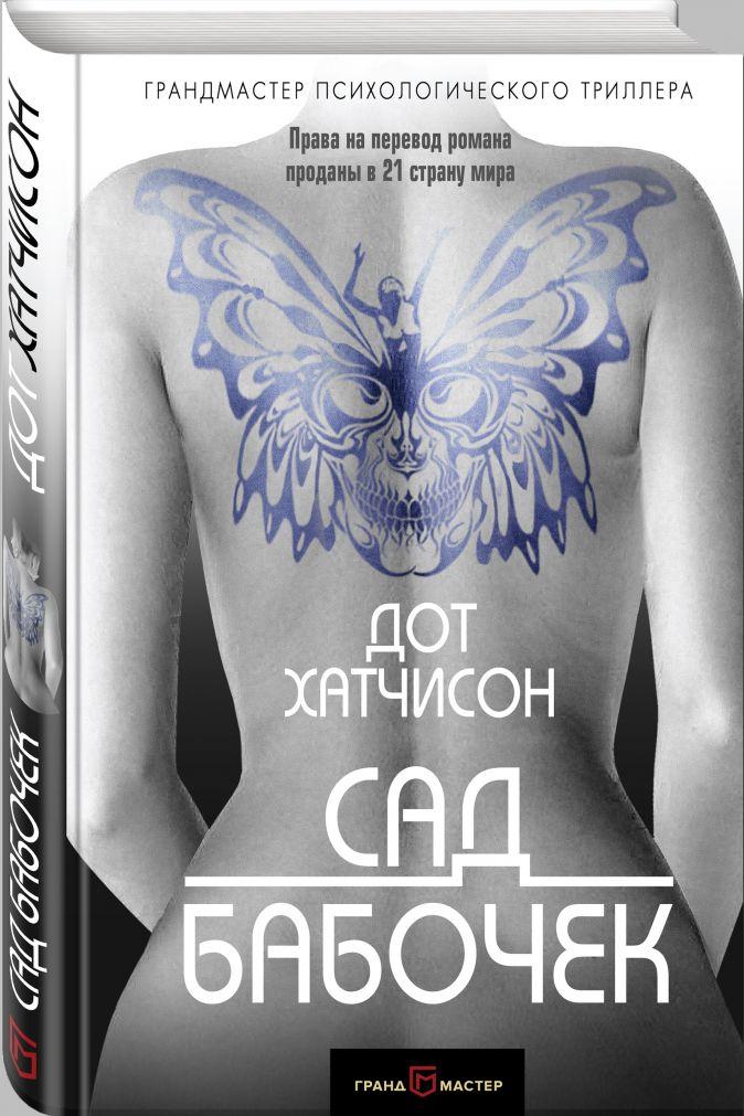 Дот Хатчисон - Сад бабочек обложка книги