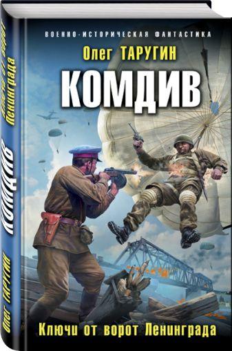 Олег Таругин - Комдив. Ключи от ворот Ленинграда обложка книги