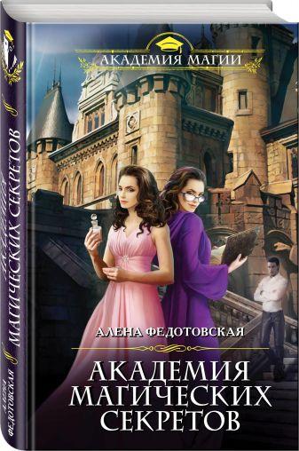 Алена Федотовская - Академия магических секретов обложка книги