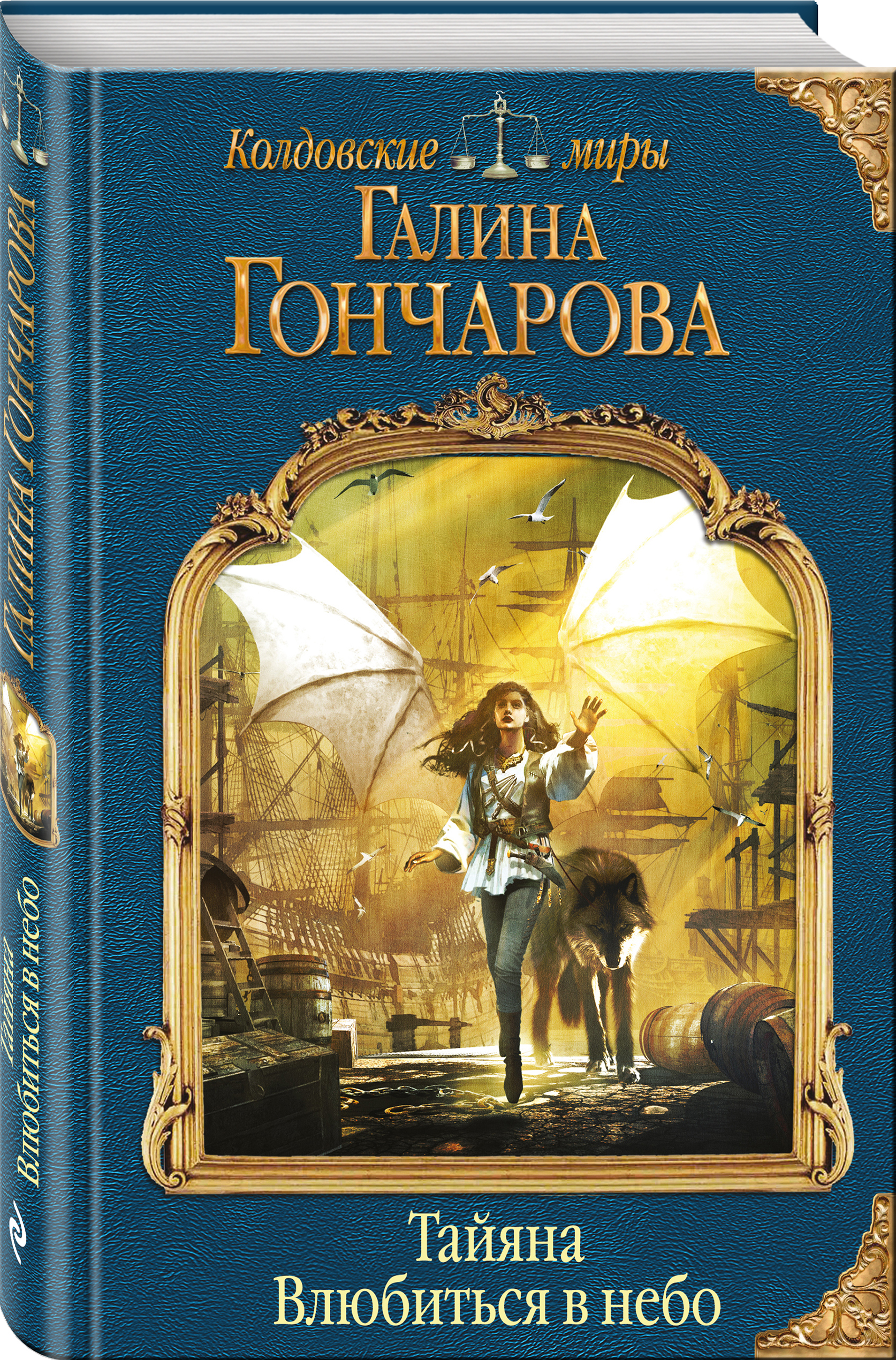 Тайяна. Влюбиться в небо от book24.ru