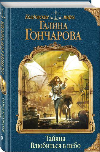 Галина Гончарова - Тайяна. Влюбиться в небо обложка книги