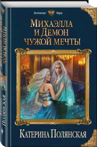 Катерина Полянская - Михаэлла и Демон чужой мечты обложка книги