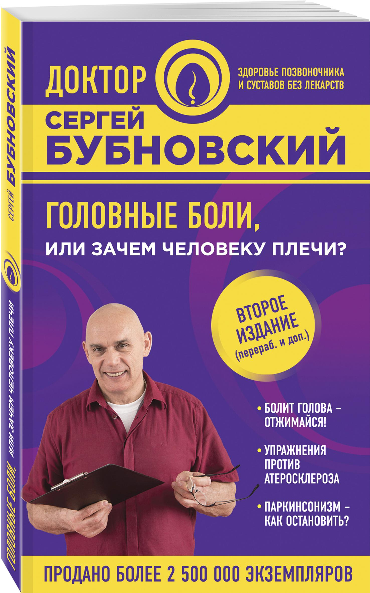 Бубновский С.М. Головные боли, или Зачем человеку плечи? 2-е издание кинезитерапия доктор бубновский тренажер