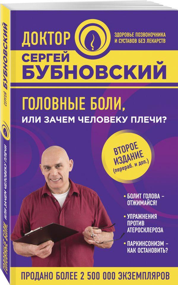 Головные боли, или Зачем человеку плечи? 2-е издание Бубновский С.М.