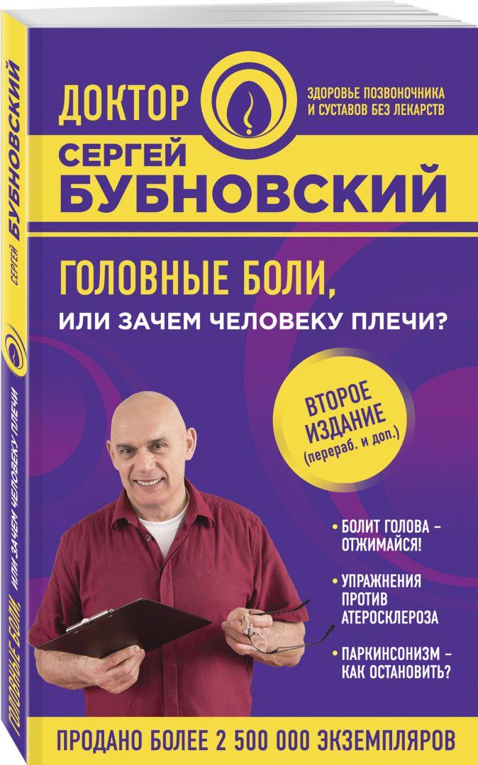 Сергей Бубновский - Головные боли, или Зачем человеку плечи? 2-е издание обложка книги