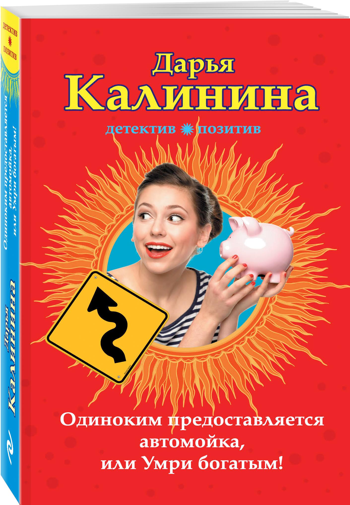 Дарья Калинина Одиноким предоставляется автомойка, или Умри богатым! калинина д одиноким предоставляется автомойка или умри богатым