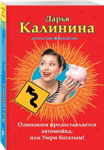 Одиноким предоставляется автомойка, или Умри богатым! Дарья Калинина