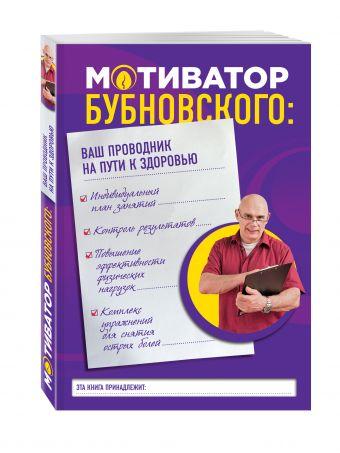 Мотиватор Бубновского: ваш проводник на пути к здоровью Сергей Бубновский