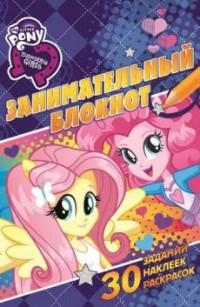 Мой маленький пони: Девочки из Эквестрии. ЗБ № 1606. Занимательный блокнот.