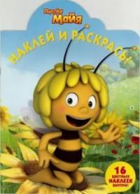 Пчелка Майя. НР № 17006. Наклей и раскрась.