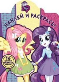 Мой маленький пони: Девочки из Эквестрии. НР № 17008. Наклей и раскрась.