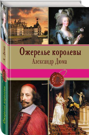 Ожерелье королевы Александр Дюма