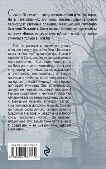 Я стану ночным кошмаром Екатерина Островская