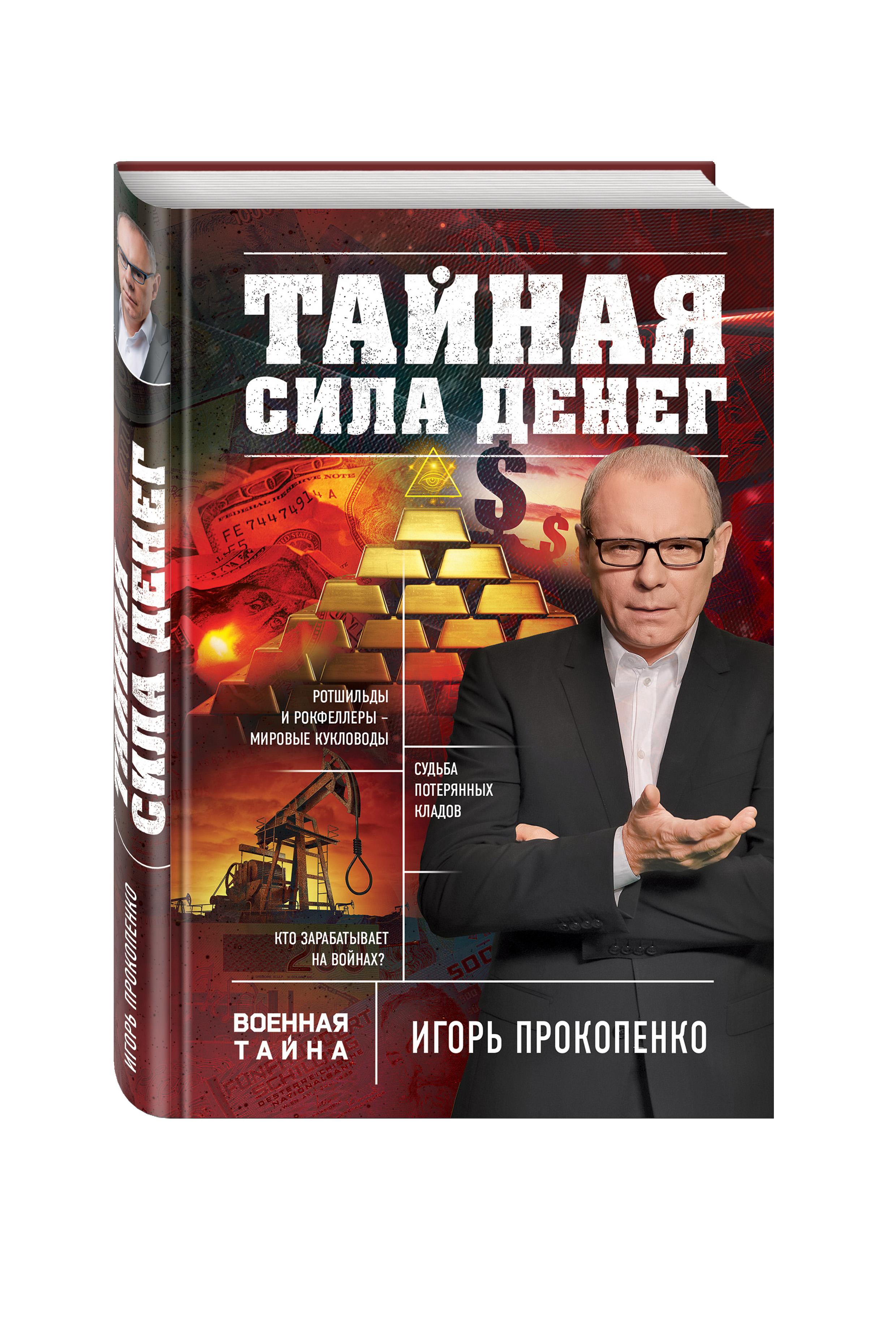 Прокопенко И.С. Тайная сила денег