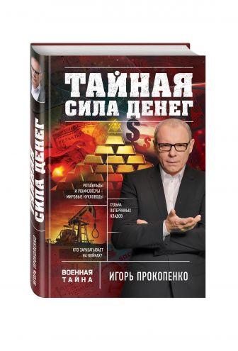 Игорь Прокопенко - Тайная сила денег обложка книги
