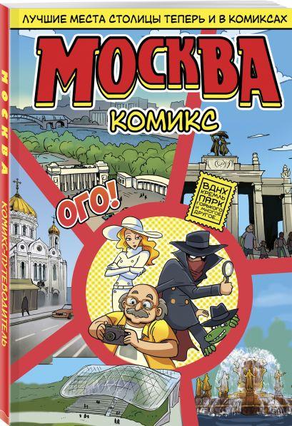 Москва в комиксах - фото 1