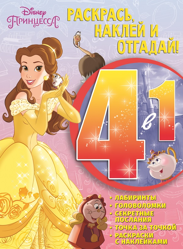 Красавица и Чудовище. РНО4-1 № 1702. Раскрась,наклей и отгадай!4 в 1 цены онлайн