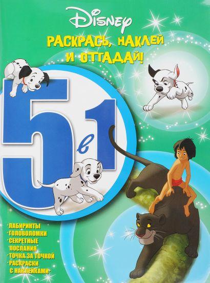 Классические персонажи Disney. РНО5-1 № 1605. Раскрась,наклей и отгадай! 5 в 1 - фото 1