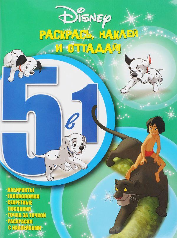 цена на Классические персонажи Disney. РНО5-1 № 1605. Раскрась,наклей и отгадай! 5 в 1