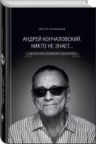 Филимонов В.П. - Андрей Кончаловский. Никто не знает... 2-е издание' обложка книги