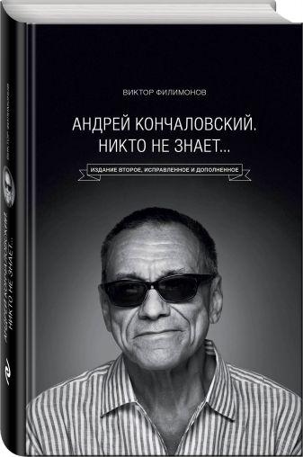 Виктор Филимонов - Андрей Кончаловский. Никто не знает... 2-е издание обложка книги
