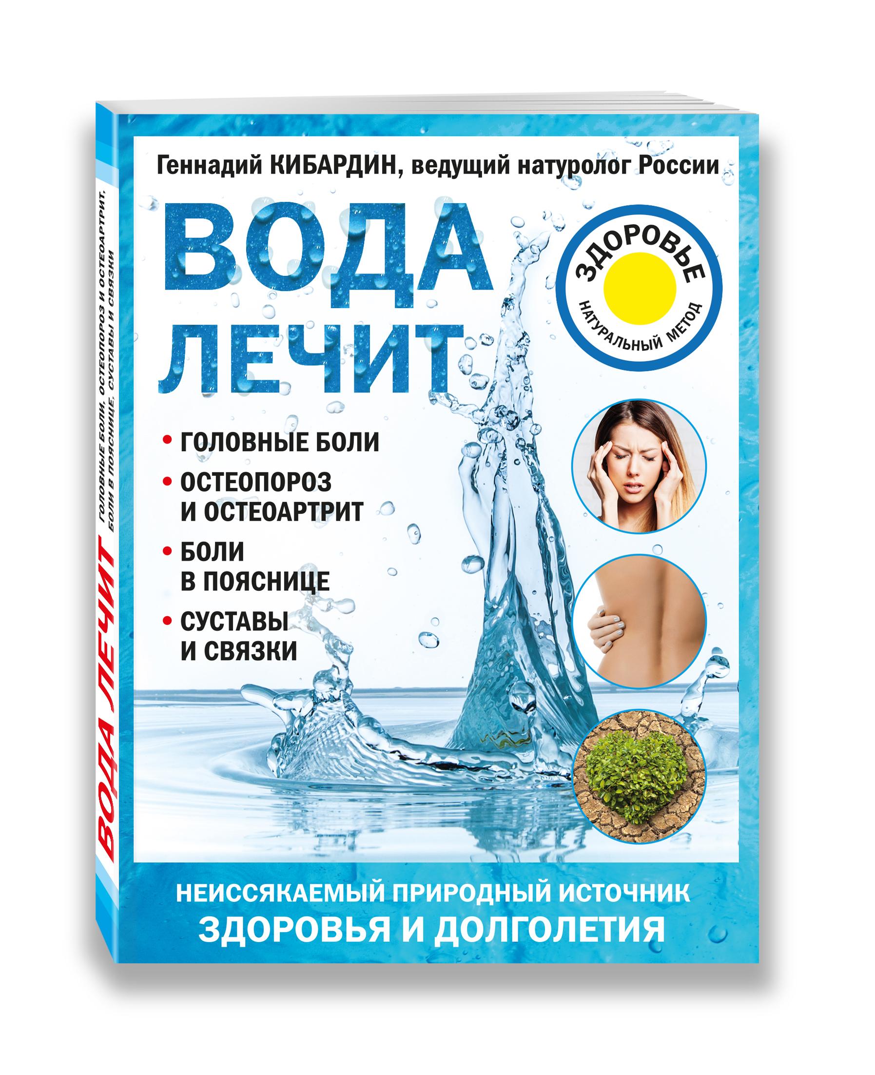 Вода лечит: головные боли, остеопороз и остеоартрит, боли в пояснице, суставы и связки