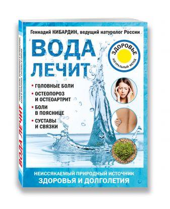 Кибардин Г.М. - Вода лечит: головные боли, остеопороз и остеоартрит, боли в пояснице, суставы и связки обложка книги