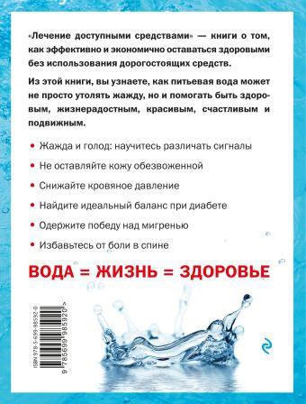 Вода лечит: головные боли, остеопороз и остеоартрит, боли в пояснице, суставы и связки Кибардин Г.М.