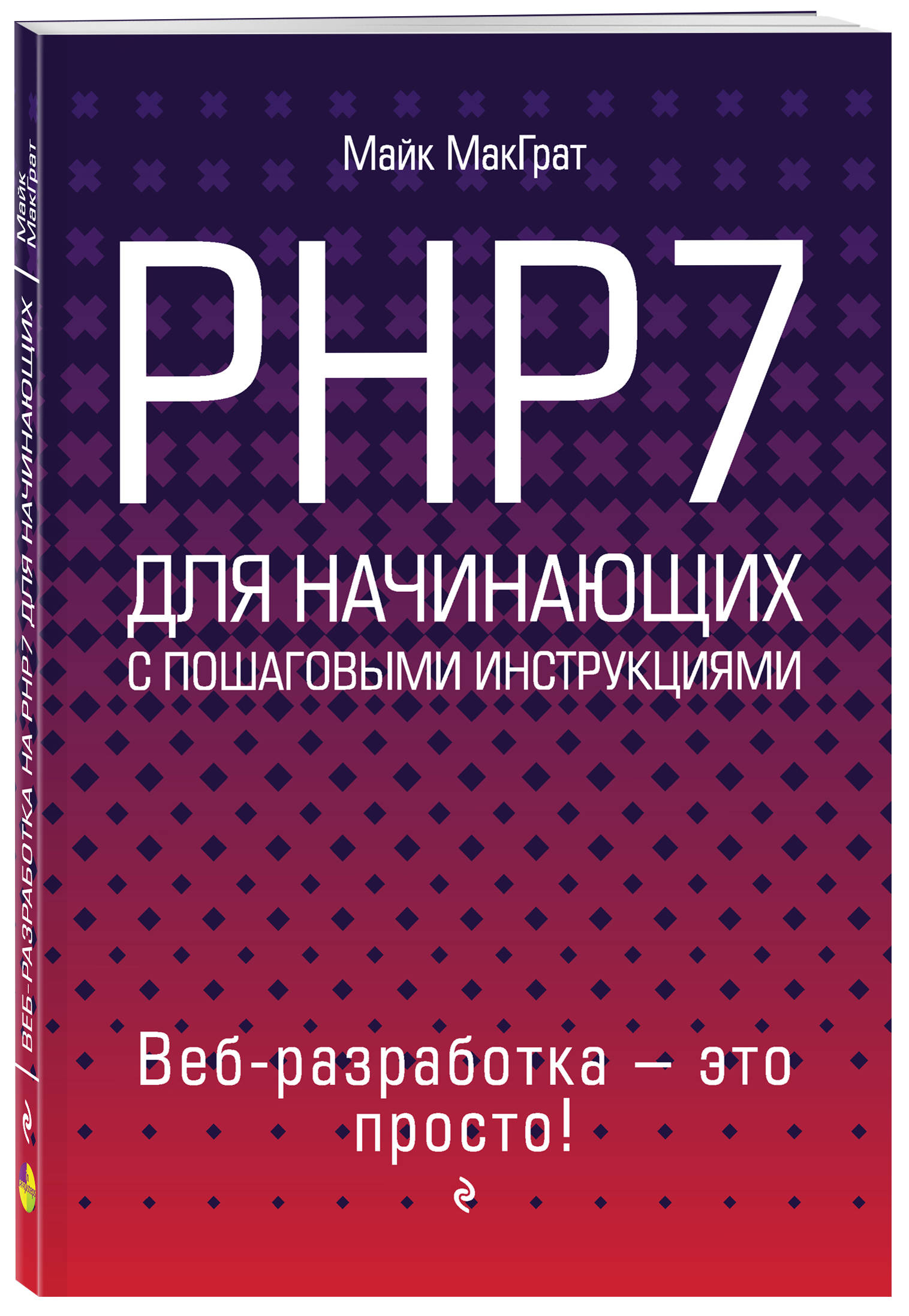 МакГрат М. PHP7 для начинающих александр жадаев php для начинающих