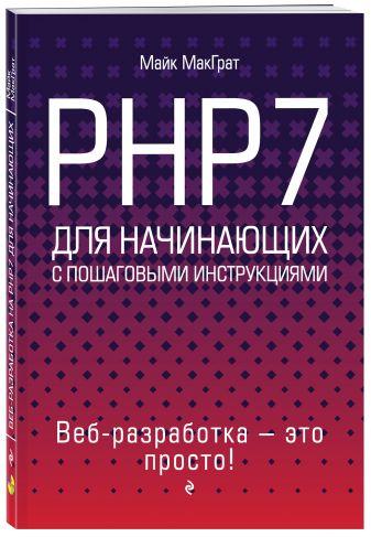 Майк МакГрат - PHP7 для начинающих обложка книги
