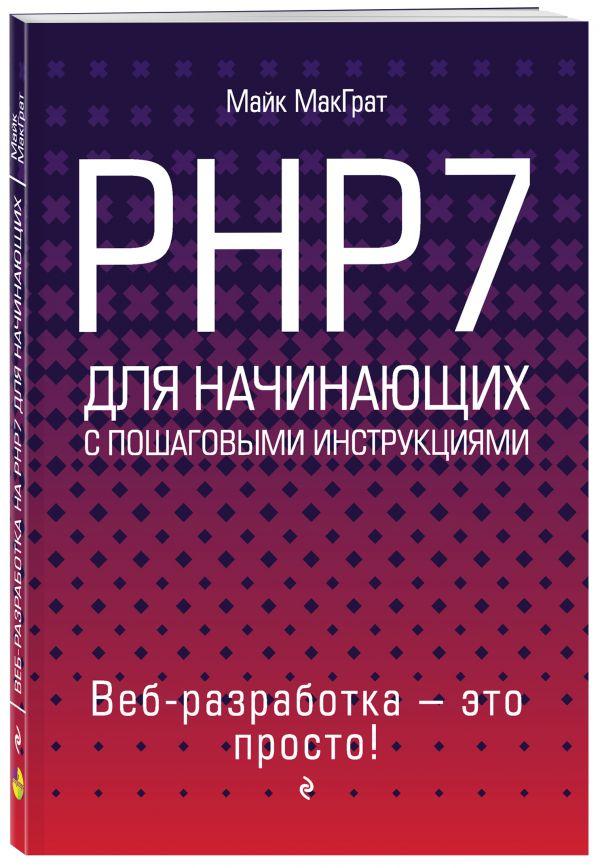 МакГрат Майк PHP7 для начинающих макграт майк программирование на java для начинающих