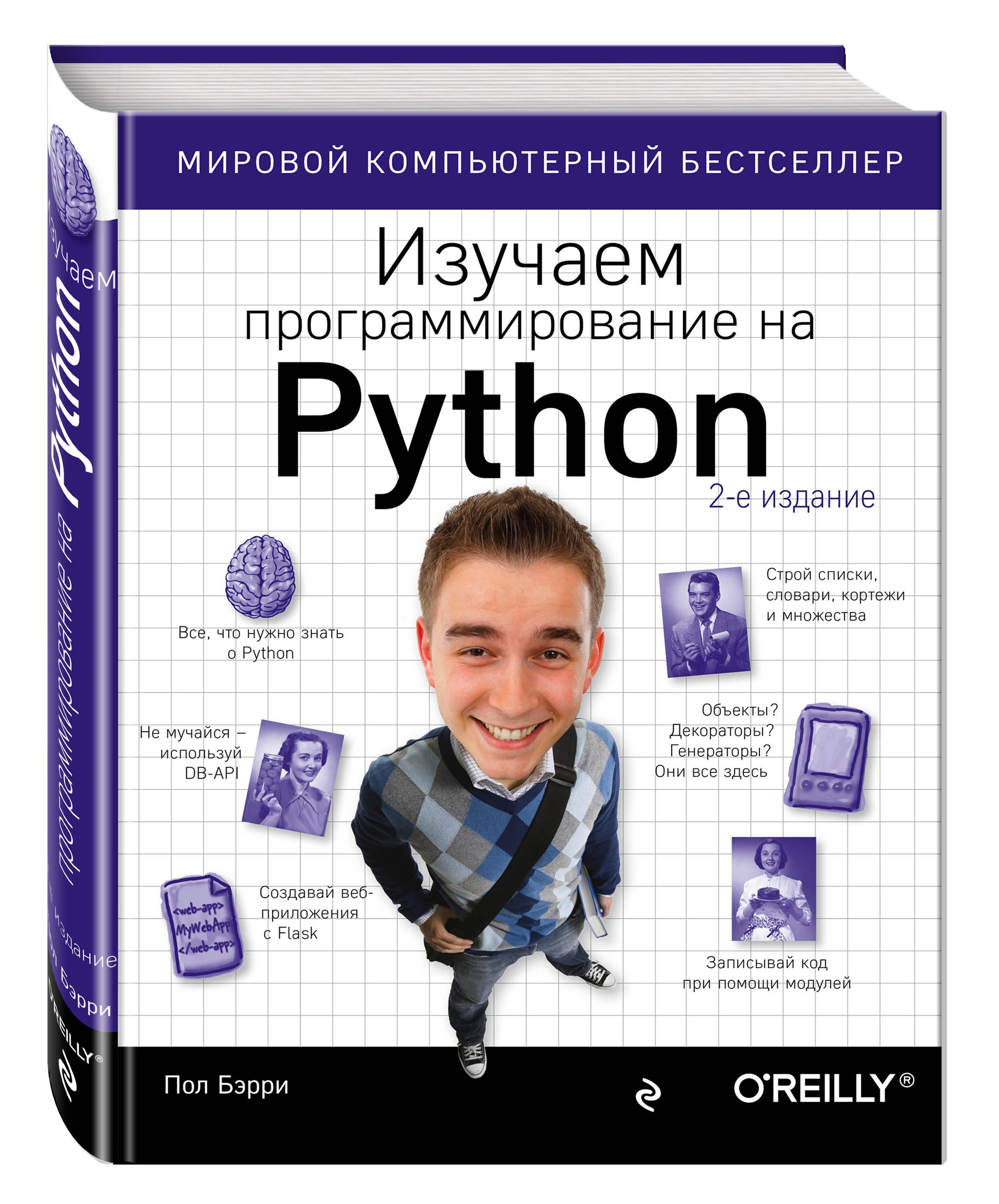 Пол Бэрри Изучаем программирование на Python бэрри п изучаем программирование на python 2 издание