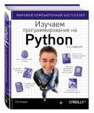 Пол Бэрри - Изучаем программирование на Python' обложка книги