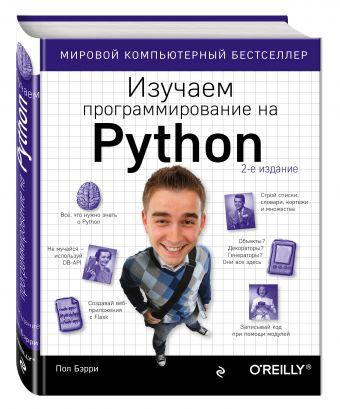 Изучаем программирование на Python Пол Бэрри