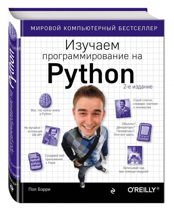 купить книгу марка лутца изучаем python