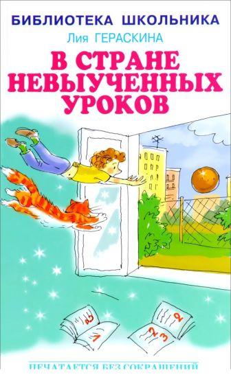 Гераскина Лия Борисовна - В стране невыученных уроков обложка книги