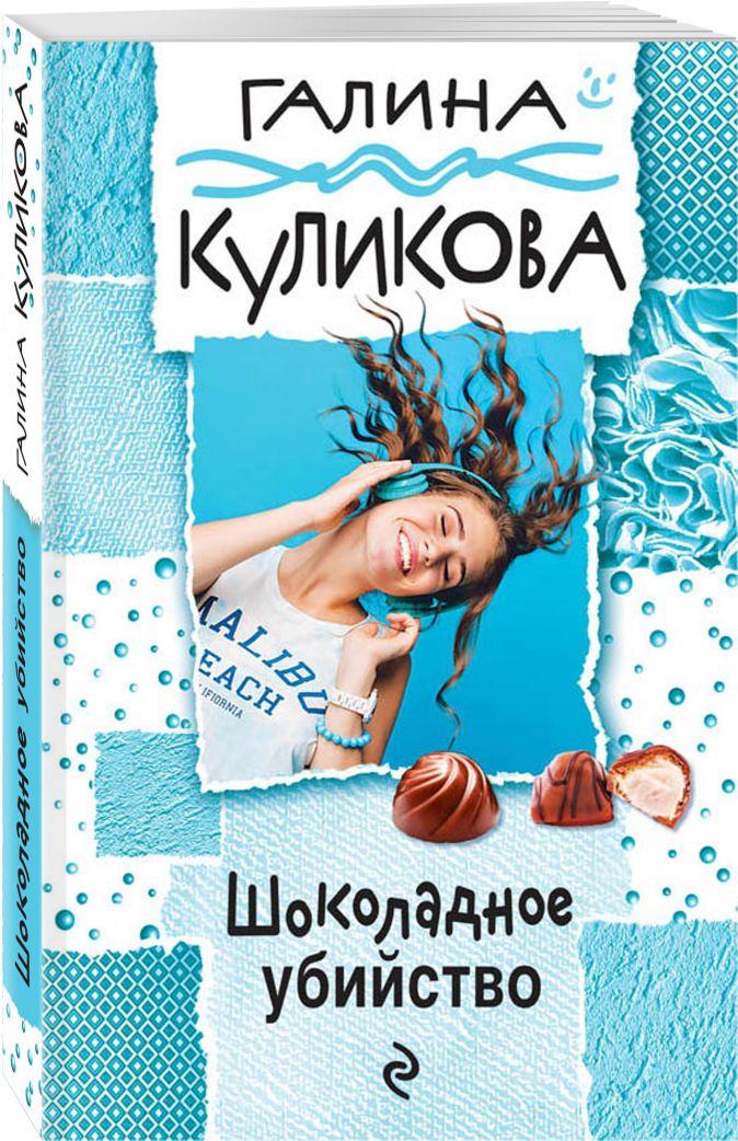 Шоколадное убийство Галина Куликова