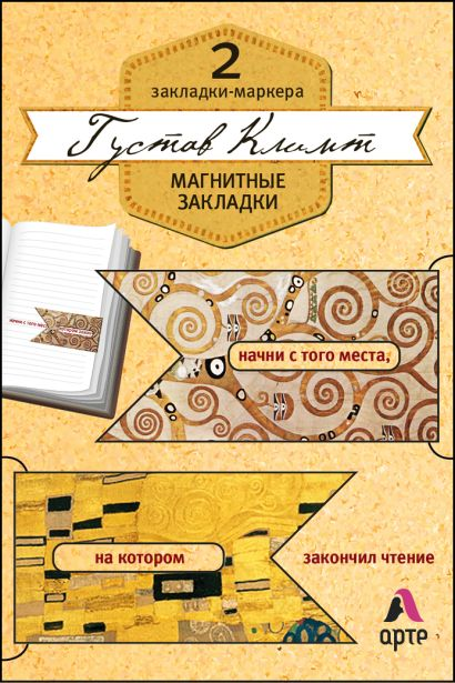 Магнитные закладки. Густав Климт (2 закладки с окном) (Арте) - фото 1