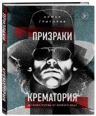 Алексей Певчев - Крематорий. Авторизованная биография группы' обложка книги