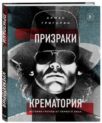 Армен Григорян - Призраки Крематория. История группы от первого лица обложка книги
