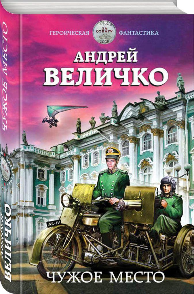 Андрей Величко - Чужое место обложка книги