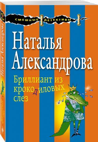 Наталья Александрова - Бриллиант из крокодиловых слез обложка книги