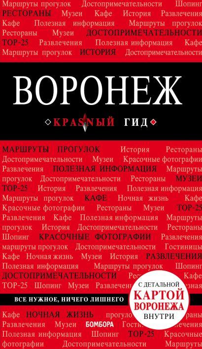 Воронеж: путеводитель + карта - фото 1