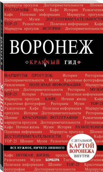 Воронеж: путеводитель + карта Теслинова Елена Сергеевна