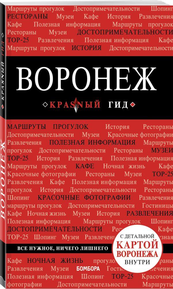 Воронеж: путеводитель + карта фото