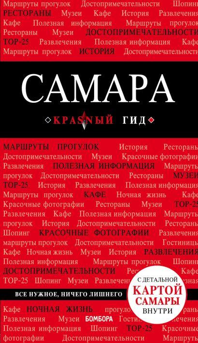 Самара: путеводитель + карта - фото 1