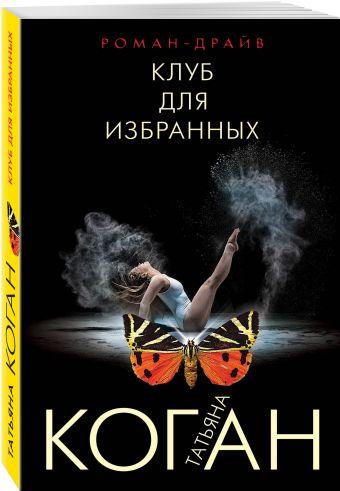 Клуб для избранных Татьяна Коган